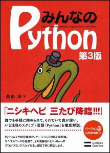 みんなのPython第3版