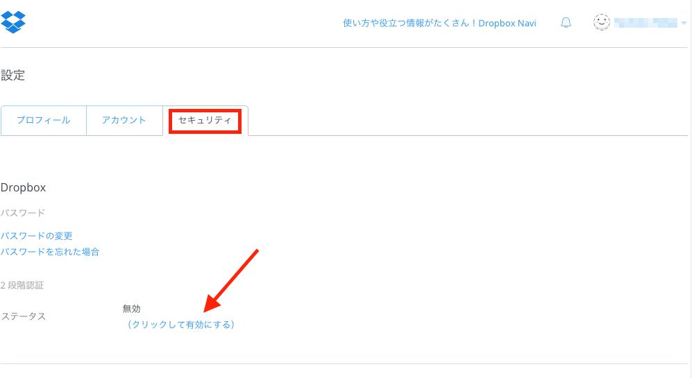 02-03_Dropboxセキュリティ