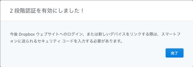 12_Dropboxセキュリティ