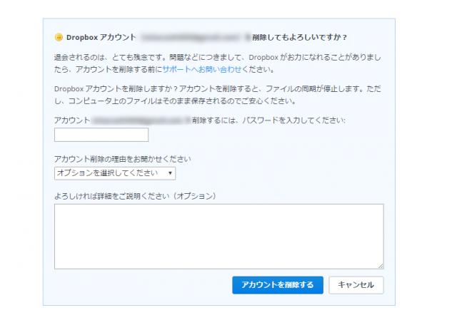 アカウントを削除する   Dropbox