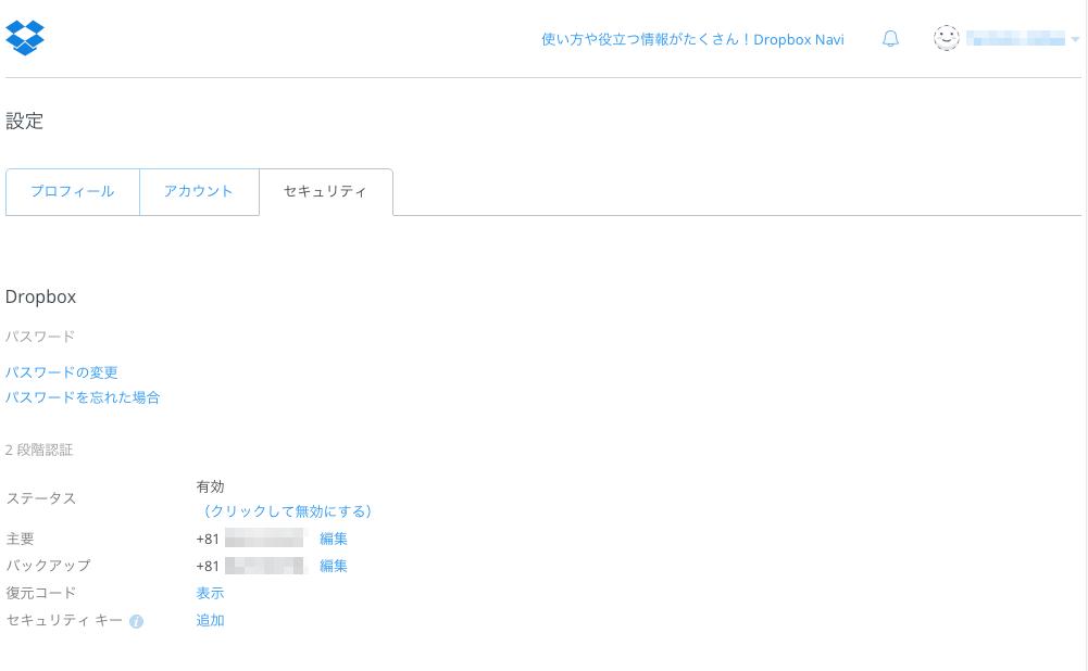 13_Dropboxセキュリティ