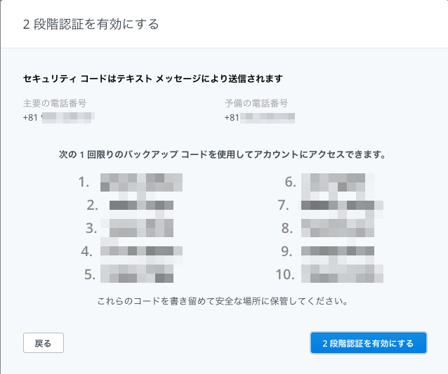 11_Dropboxセキュリティ
