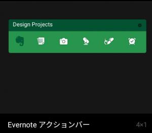 Evernote_001-002