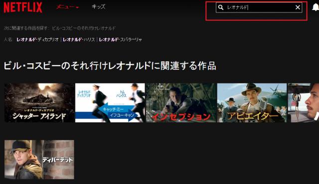 Netflix 動画検索3
