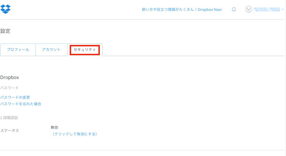 02-01_Dropboxセキュリティ