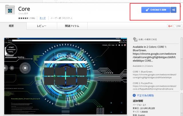 google テーマ変更4