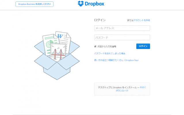 Dropbox   ログイン