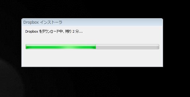 Dropboxダウンロード1