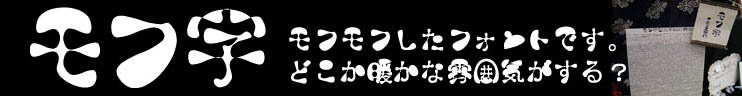 mofuji_title