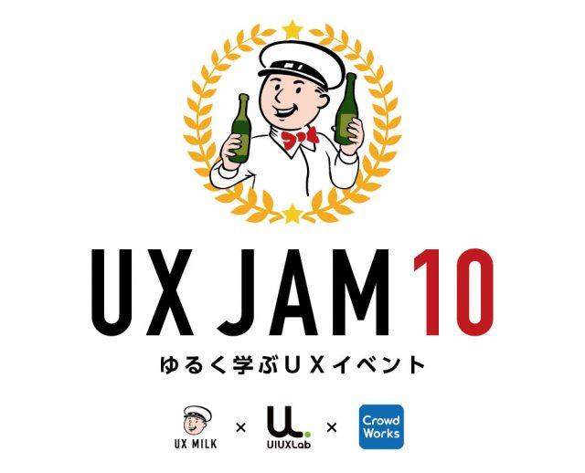 uxjam10_logo_2