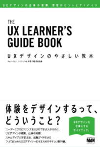 uxlearners_guide