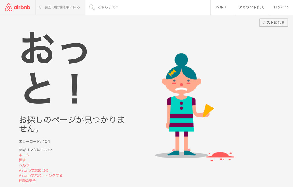 404_airbnb