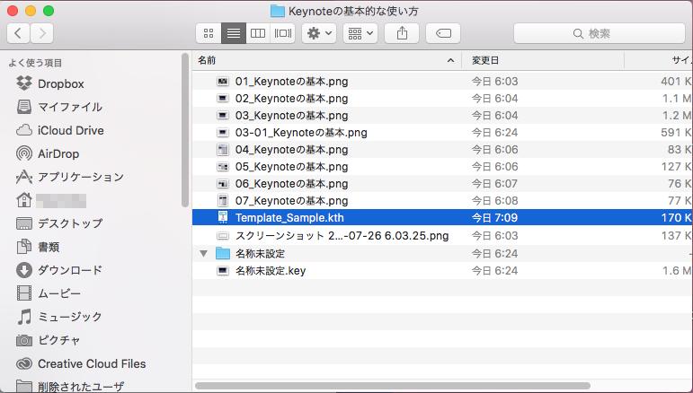 09_Keynoteでテンプレート