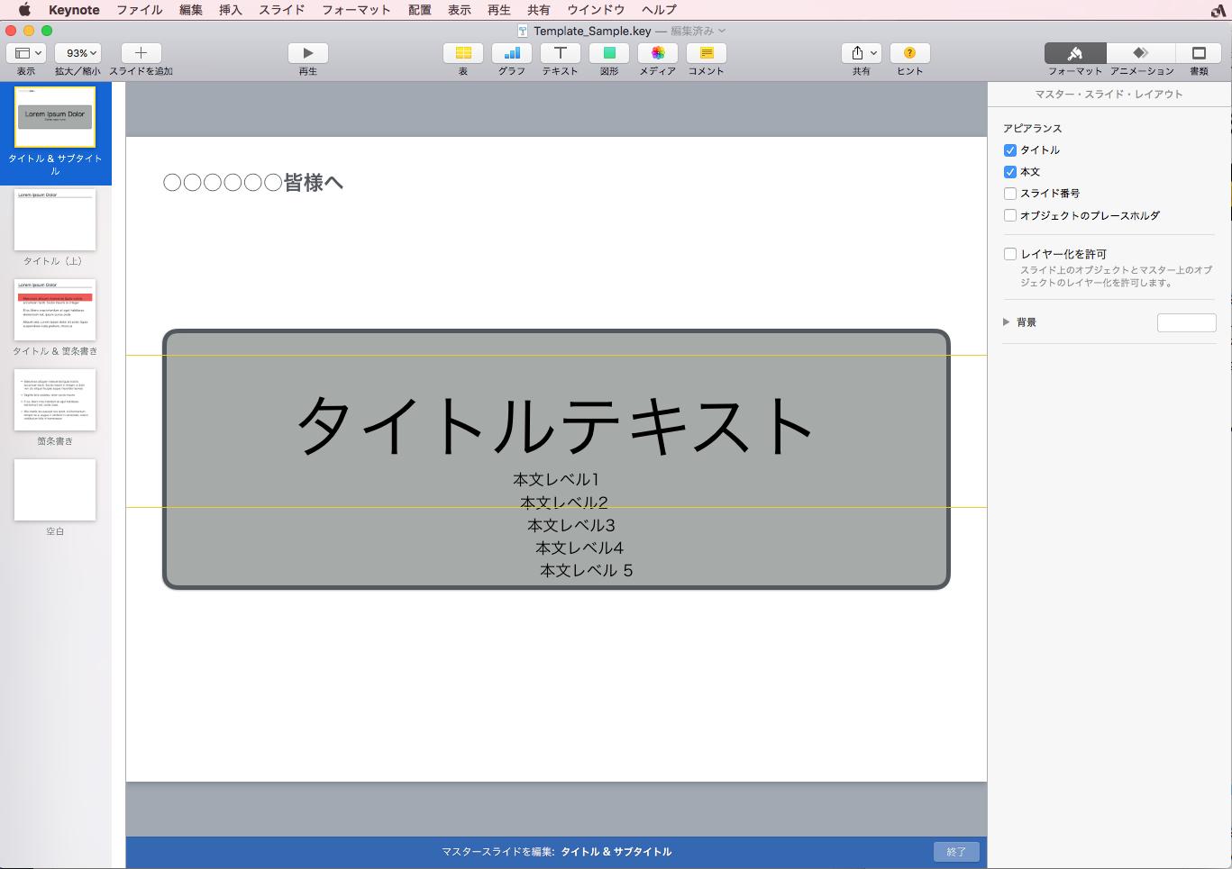 02_Keynoteでテンプレート