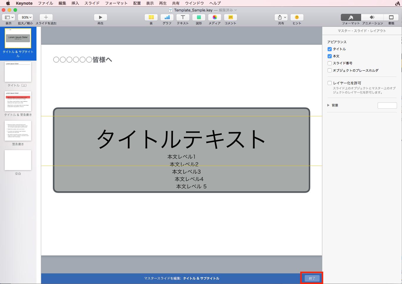 03_Keynoteでテンプレート