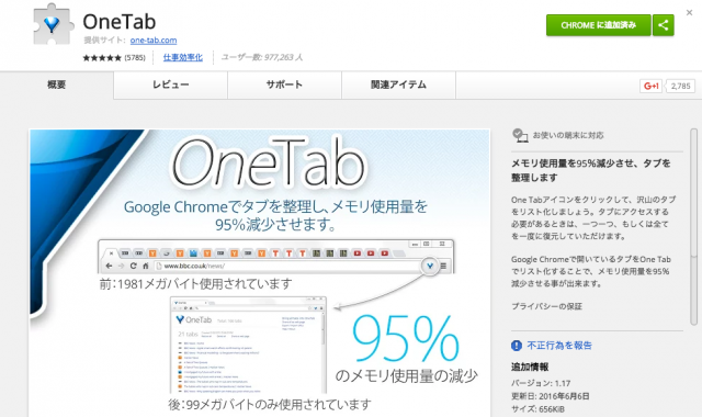 chromeext_04