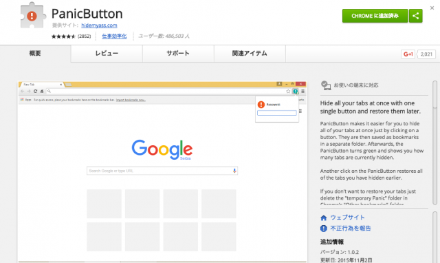 chromeext_08