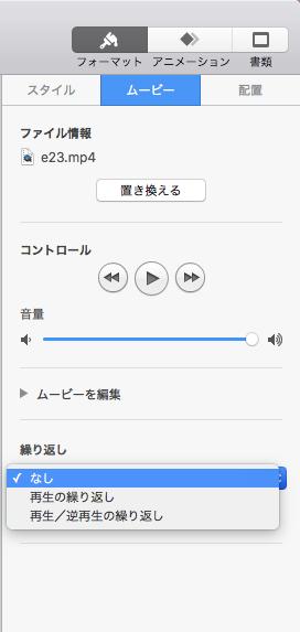 4_Keynote動画