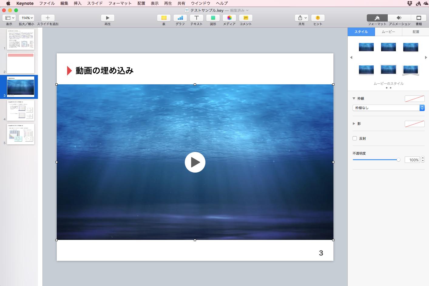 3_Keynote動画