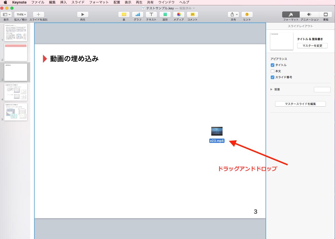1_Keynote動画