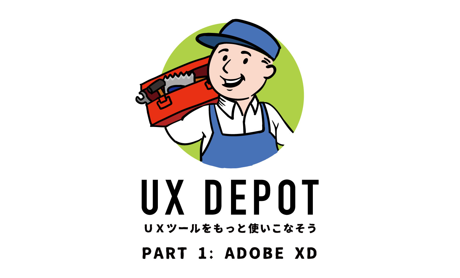 uxdepot_logo