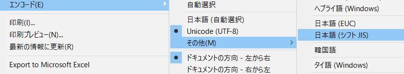 テキストエディタで文字コードの設定