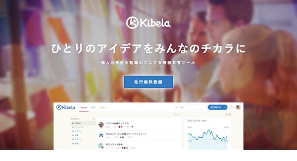 Kibela 公式サイトより