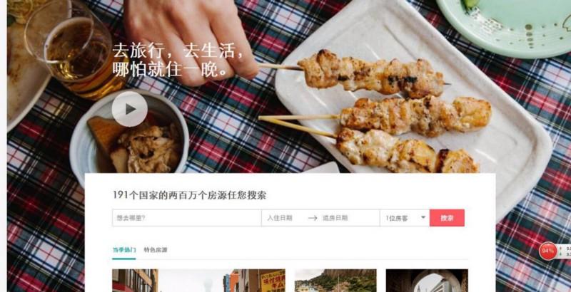 中国語版Airbnbのホームページ
