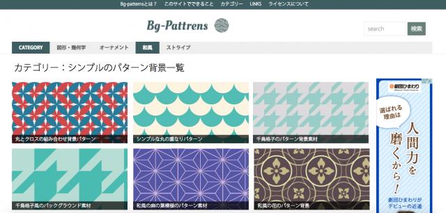 Bg-patterns 和風