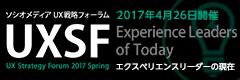 UXSF2017