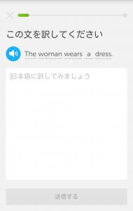 duolingoの「衣類」ステージの問題の一例。これは日本語訳問題。