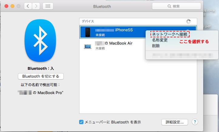 Bluetooth(設定)