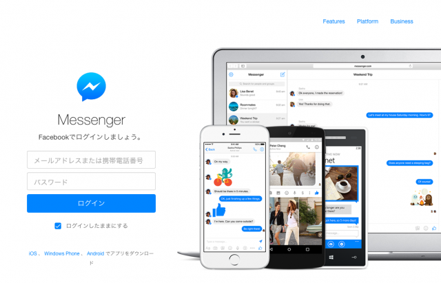 Messenger_pc_top