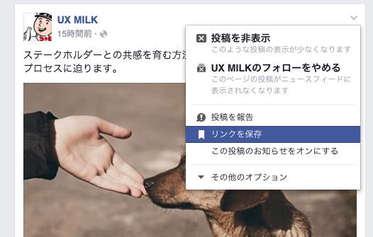 facebook_link_save