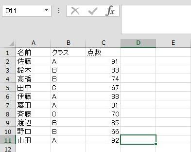 Excelで検索値と一致するものを...