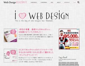 7.webデザインレシピ