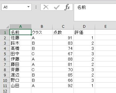 データ エクセル 抽出 条件 を に 合う