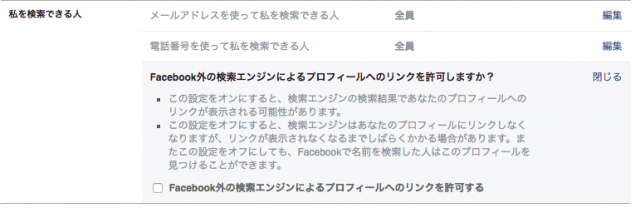 facebook-search2