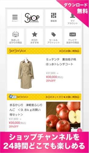 shop_channel