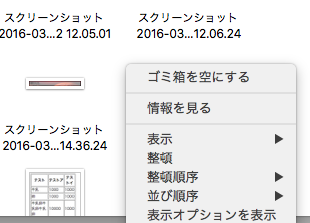 スクリーンショット 2016-03-06 20.34.18
