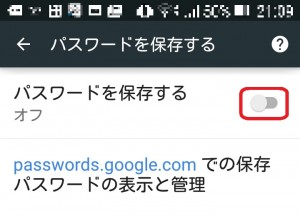 mobile パスワードを保存するオフ