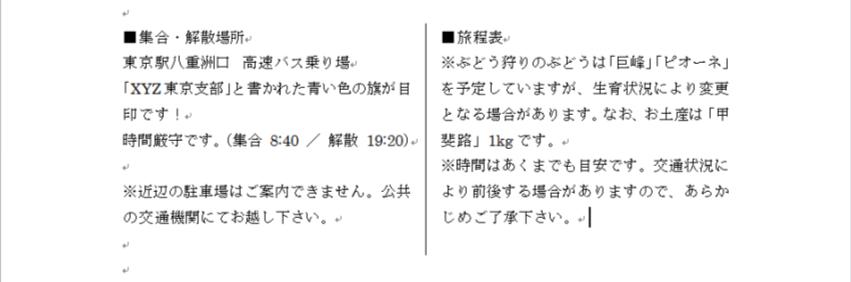 段組み_5
