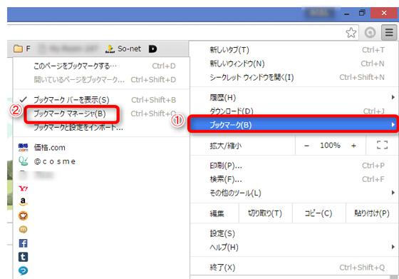 Google Chromeですべてのブックマークを一括で削除する方法 | UX MILK
