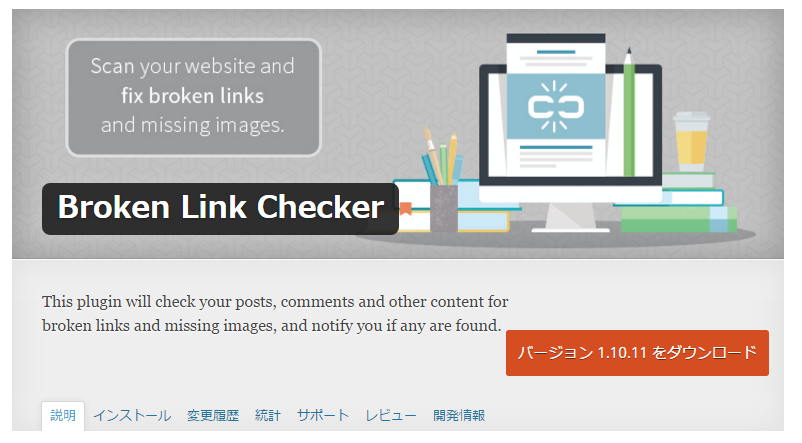 Broken Link Checker — WordPress Plugins
