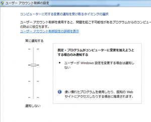 ユーザーアカウント2