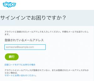 skypeIDPass