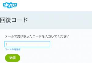 skypeIDPass2