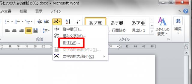 Microsoft Wordで複数行を1つの大きな括弧でくくる方法   UX MILK