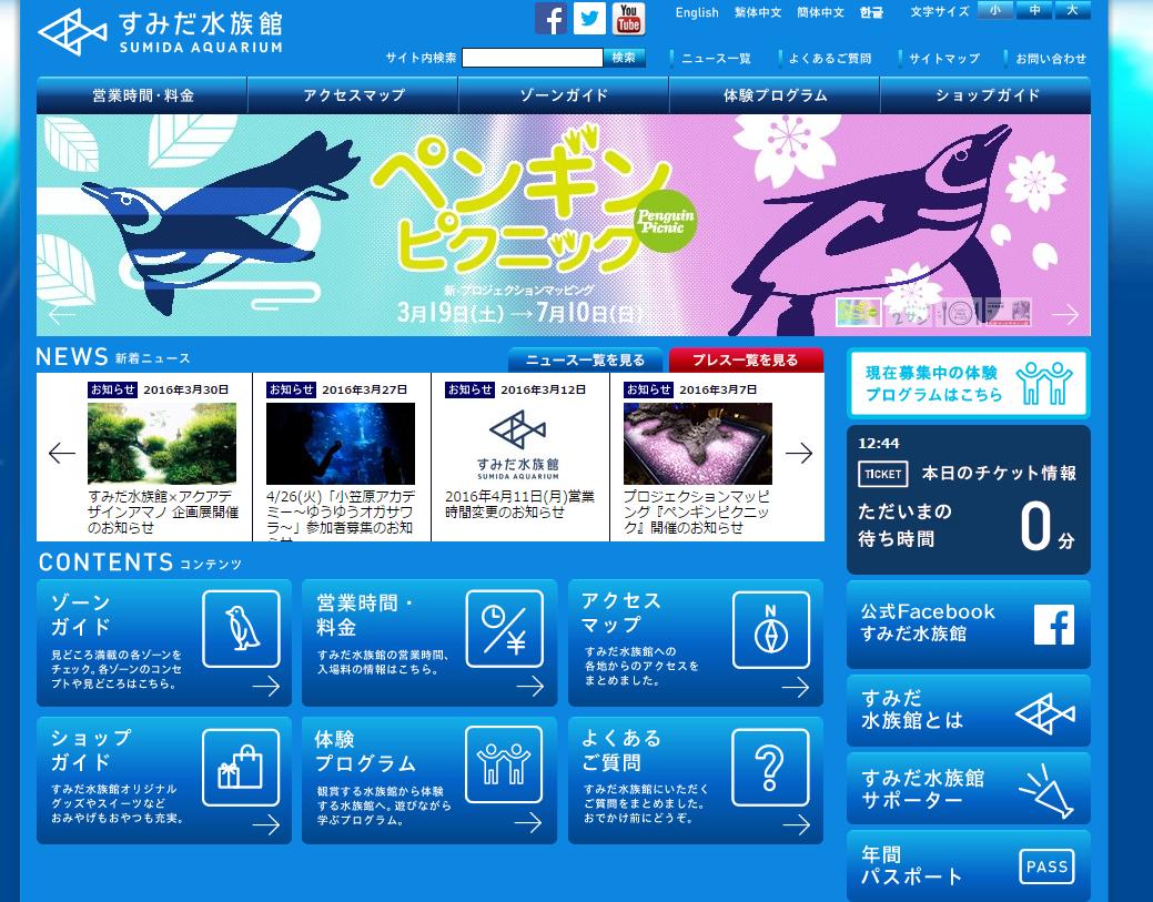 WordPressで作られた企業サイト10選_5