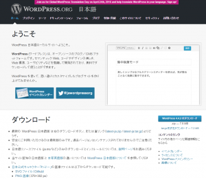 WordPressを使うメリットとデメリット_1